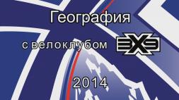 2014 3x9 Походы.png