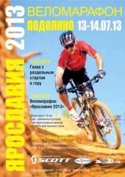 300x424-images-stories-marafon-Bike_Racer_2013