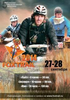 FOX-2014-афиша