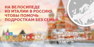 Афиша RIDE TO MOSCOW